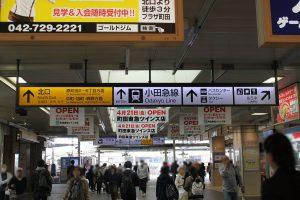 JR線町田駅中央改札