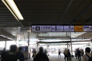 小田急線方面